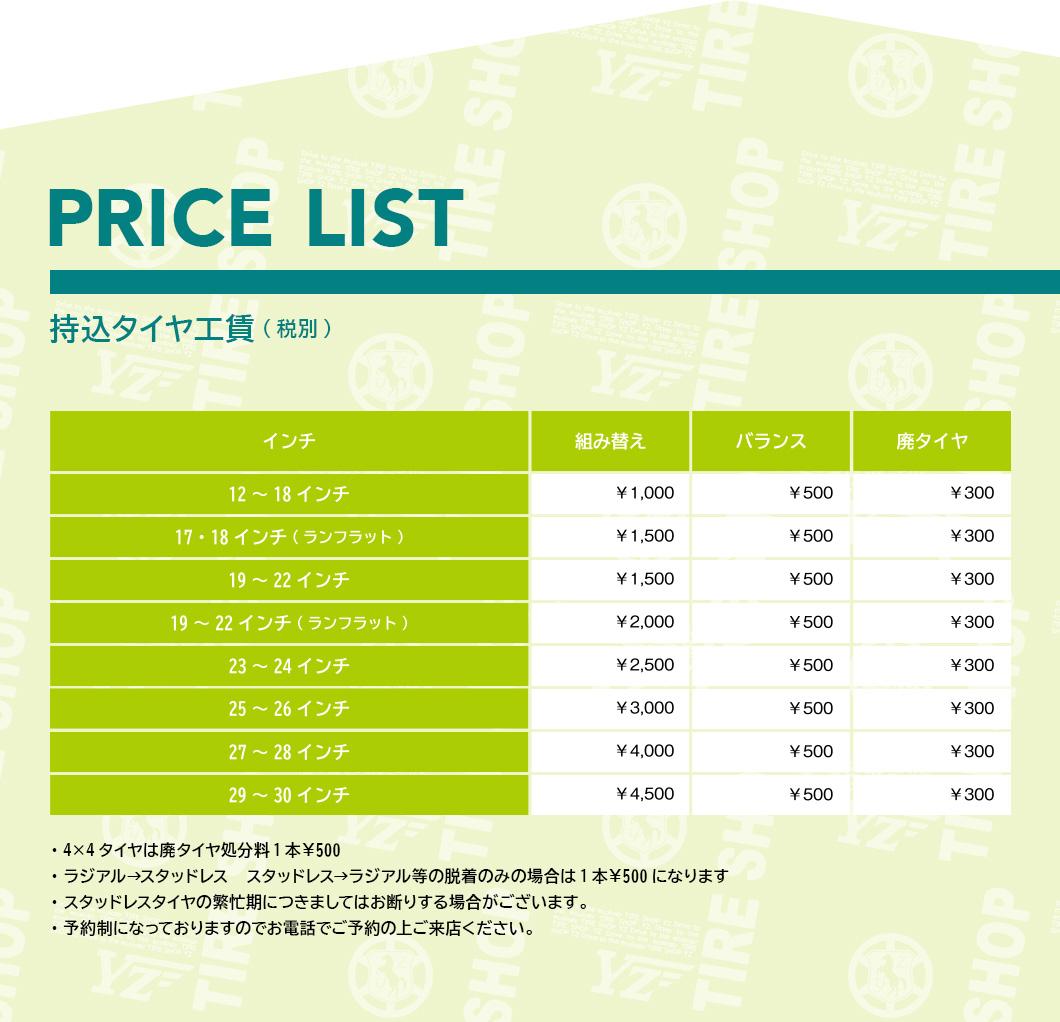 pricelist_01