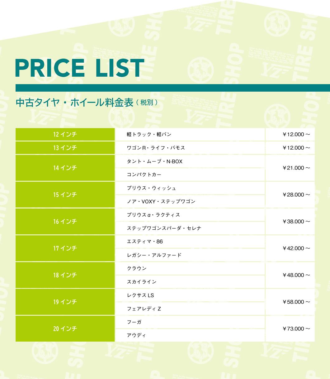 中古タイヤ・ホイール料金表