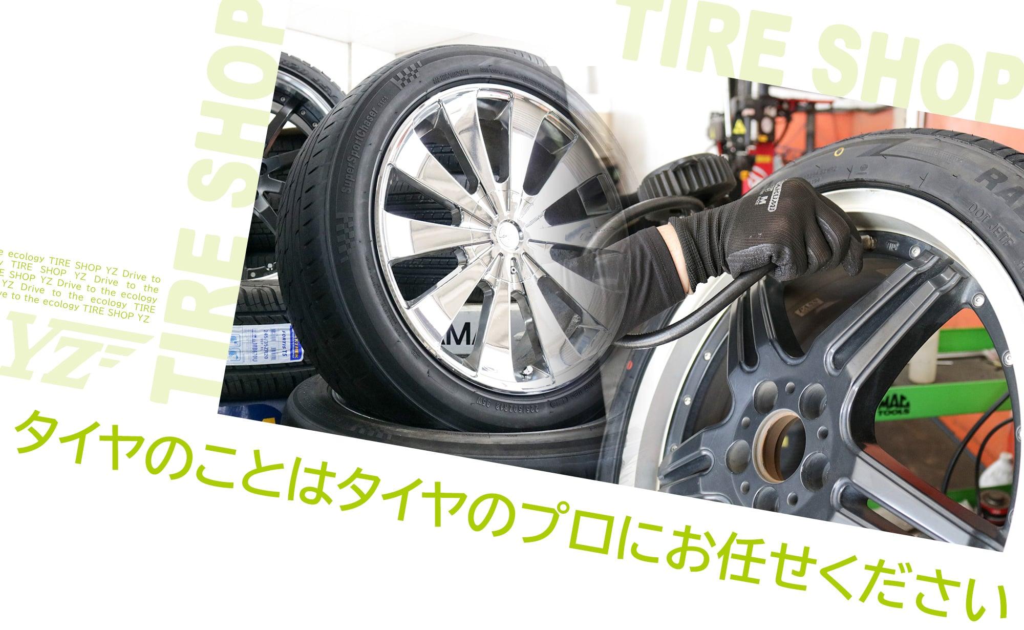 タイヤのことはタイヤのプロにお任せ下さい